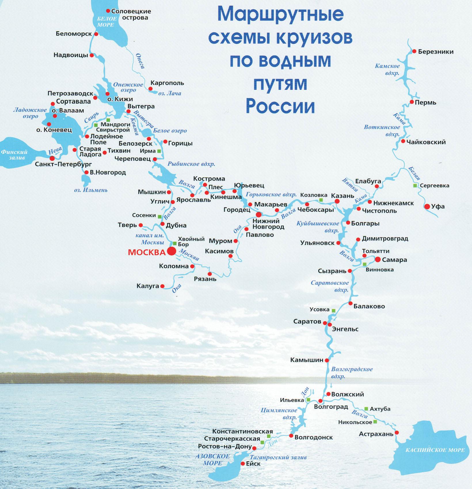 маршрутные схемы круизов по водным путям россии