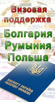 Визовая поддержка Болгария, Румыния, Польша